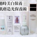 告別過時美白保養!為肌膚造光:打造無暗沈、透亮肌膚保養一次看|美容編輯隨你問#76|Vogue Taiwan