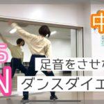 【BTS_ON(中級)】痩せるダンスダイエット