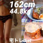 Eng【Diet vlog】接客業のダイエット日常:レンジで低糖質マフィン:宅トレ