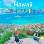 【Hawaii Trip 2020】ハワイラニカイのピルボックス絶景スポット