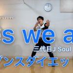 ダンスダイエット(初心者向け)♪痩せる簡単エクササイズ!!【三代目J Soul Brothers/Yes we are】~踊ってみた~