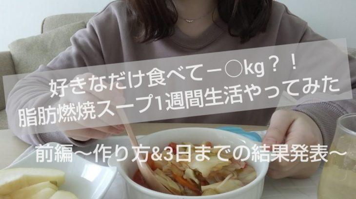 【脂肪燃焼スープ】アラサーOL 脂肪燃焼スープ1週間ダイエットやってみた