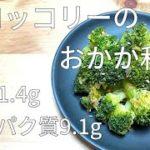 【ダイエット食】ブロッコリーのおかか和え「簡単レシピでも栄養満点!」【二子玉川 鍼灸整体院WATO】