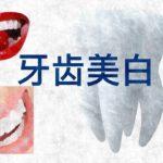 【Xarky】牙齿美白!