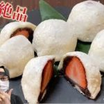 ダイエット中に食べれる低カロリーな和菓子…おからで作った低糖質ないちご大福の作り方!okara   good fortune