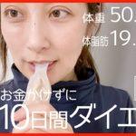 目標ー3キロ!お金をかけずに10日間ダイエット[2日目] / 甘いもの食べたいときは・・・