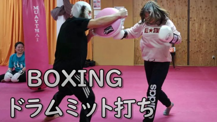 女子ボクシング #ドラムミット #ダイエット #新潟市