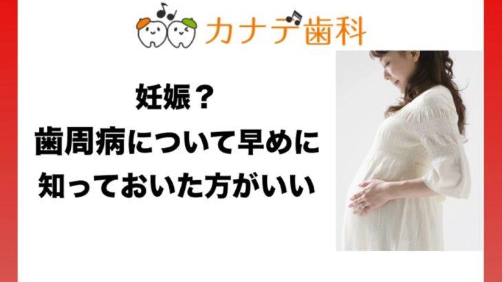 歯科 伊奈町 妊娠中 ピル