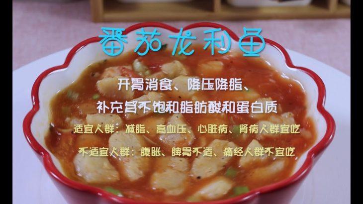 【大莹小厨】美白减脂餐-番茄龙利鱼