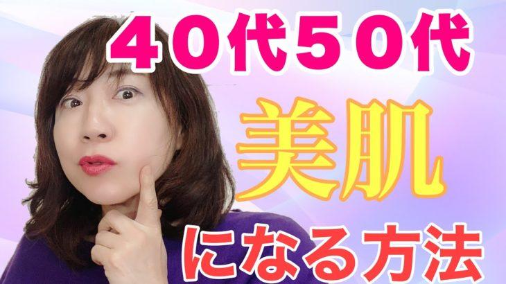 40代50代・美肌になる方法☆美白アイテム紹介!