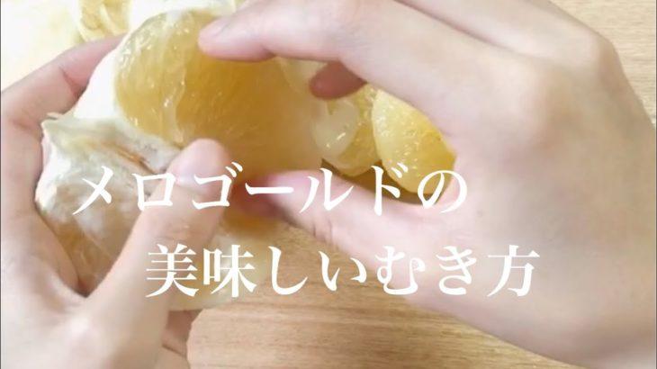 【美白】【ダイエット】効果。メロゴールドの美味しいむき方
