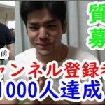 【ダイエット】チャンネル登録者数1000人達成!質問も待ってます!