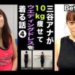 【ラストに試練】テレ朝三谷紬アナが本気で10kgダイエットしたら!?④