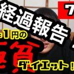 経過報告!!【貧乏ダイエット!?】1再生1円で晩御飯のみのダイエット生活【7日目】