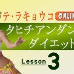 タヒチアンダンスダイエット2020 lesson.3~Te Ra KYOKO~  #タヒチアンダンスダイエット