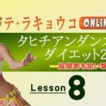 タヒチアンダンスダイエット2020 lesson.8~Te Ra KYOKO~