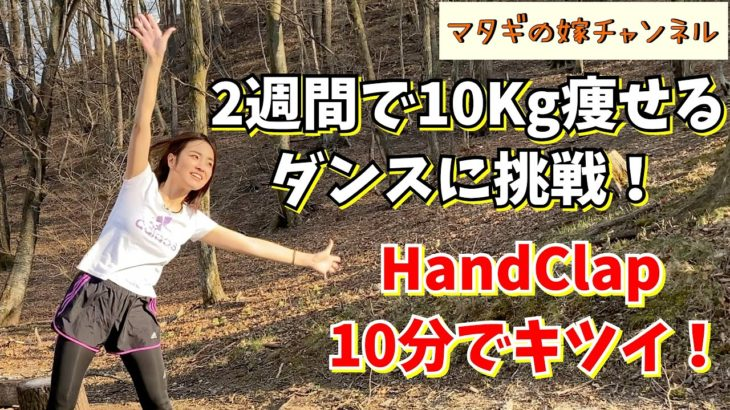 【ダイエット】2週間で10Kg痩せるダンスHandClapハンドクラップ【マタギの嫁チャンネル】
