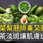 3蔬菜幫肝排毒又美白 喝1茶淡斑讓肌膚透亮|沙政平 醫師|355|中醫知識CooL