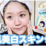 【簡単】美肌&美白スキンケアルーティン♡ドラックストアで買える!楽ちん3STEP!!