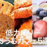 【豆腐で低カロリー】ダイエットおうちカフェ5選*チーズケーキ*チョコレートブラウニー*ドーナツ*パンケーキ*ラスク