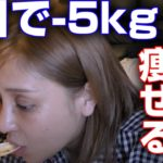 【キャバ嬢の本気ダイエット】主食を変えて5kg痩せました。