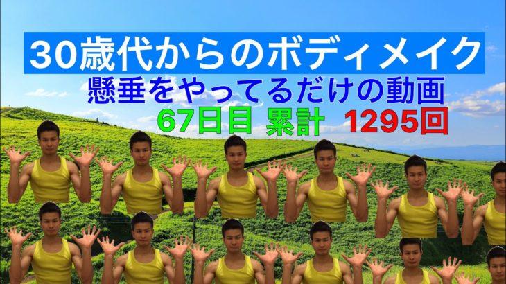 【懸垂チャレンジ67日目】【筋トレ】【ダイエット】