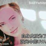 BABYwhite UV Whietenig Cream  美白防晒 VLLbeauty Malaysia 防嗮霜测试