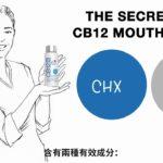 【大統生技】CB12 淨味美白漱口水-專利12小時長效根除口腔異味,CB12給你一口依戀的好味道