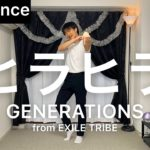 【GENERATIONS/ヒラヒラ】ダンスダイエット踊ってみた!痩せるエアロビチャレンジ♪〜振り付け簡単〜