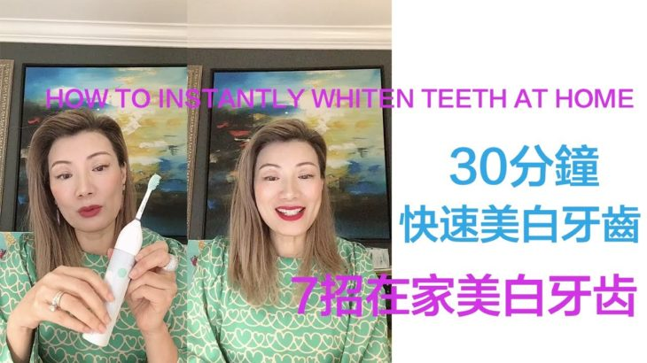 在家美白牙齿   水牙线  HOW TO INSTANTLY WHITEN TEETH AT HOME (100% Works)    7招在家美白牙齿      操作简单 马上见效 效果惊人  