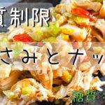 【糖質制限ダイエット】ガス不使用!「ささみとネギのナッツ和え」【低糖質】Low Carb Chicken Recipe