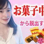 【ダイエット】食べ過ぎSTOP!お菓子中毒から抜け出す方法