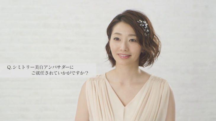 【SimiTRY】美白アンバサダー 眞鍋かをりさんインタビュー