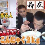 【品庄幕府】続ダイエット効果も兼ねた大食いチャレンジ!こんにゃく2kgに庄司が挑戦!!