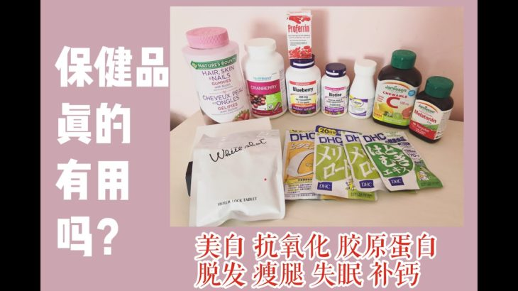 聊聊我吃的美容营养保健品? pola美白 生发 抗氧化 胶原蛋白 costco保健品推荐 DHC 