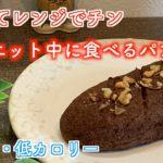 【ダイエット】絶対美味🥖💛レンジで簡単ココアパン【糖質制限】
