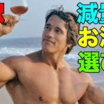 減量中やダイエット中の影響を減らして太りにくくなるお酒の選び方【筋トレ】