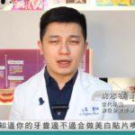 【專訪】牙齒是否適合做美白貼片,必須經由專業美學牙科醫師實際評估