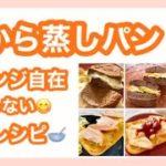 【基本のおから蒸しパン】失敗しないダイエット|アレンジ自在の超簡単レシピ