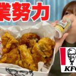 ダイエット直後の女がチキンを食べてリバウンドして行く動画がコチラ。
