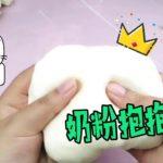 用過期奶粉製作抱抱奶,還具美白保濕效果?無硼砂手感水潤玩不膩【星柒一手工坊】