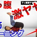 【ダイエット】下っ腹を激ヤセさせる効果的な腹筋を教えます!お腹を凹ますトレーニング!