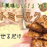 【オートミールクッキー】ダイエットおやつ 簡単おいしいレシピ 親子で作ろう♪