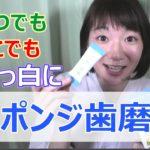【速攻美白!スポンジ歯磨きの使い方】ホームビクス~歯磨き編~