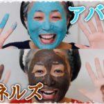 【スキンケア】毛穴、保湿、美白にフェイスマスクが効果大❗️【ラッシュ】