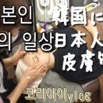 【韓国生活vlog】久々の明洞で皮膚管理、ダイエット韓方