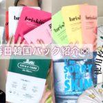 【1週間毎日パック紹介】ニキビやトラブルケア・保湿〜美白まで!オススメの最新韓国シートマスク全部レビューしちゃいます!