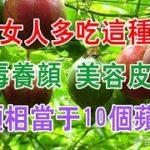 愛美的女性多吃這種水果,排毒養颜美白皮膚。一個相当于10個蘋果。【健康養生】百香果的功效和吃法