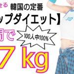 成功率100%【紙コップダイエット】でコロナ太り解消!!