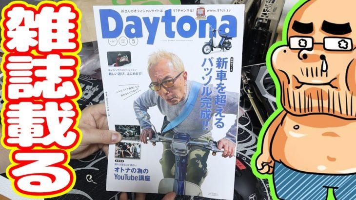 100kgデブ、所ジョージのDIY雑誌に掲載される【ダイエットシーズン8】